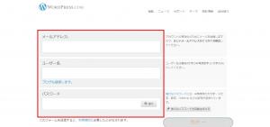 WordPress.comアカウント作成01