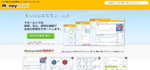 [マネールック]日本最大級のお金管理サービス