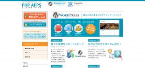 PHPアプリの無料クラウドサービス!PHP APPS(ピーエイチピーアップス)