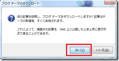 Windows Live Writer06
