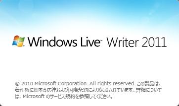 複数のブログを一括で管理できるWindows Live Writerの設定とインストール