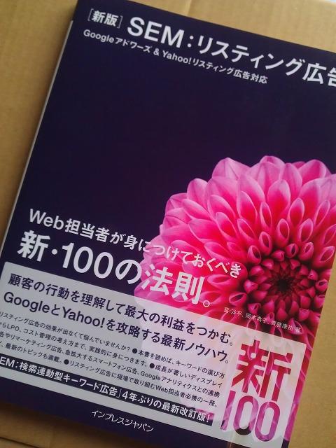 PPCの基礎から応用まで全て分かる良書 SEM:リスティング広告 Googleアドワーズ&Yahoo!リスティング広告対応 Web担当者が身につけておくべき新・100の法則