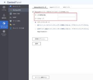 QNAP NASがネットワーク→コンピュータに表示されない場合